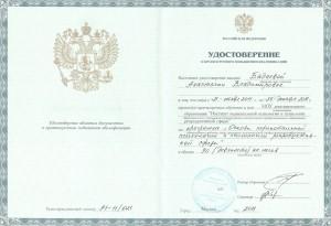 документы0010